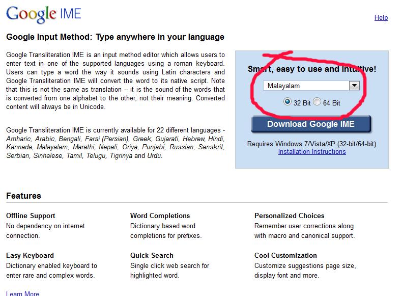 Marathi typing with google transliteration ime software – marathi.